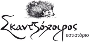 Restaurant Skantzochoiros - Pirrion Sweet Hospitality